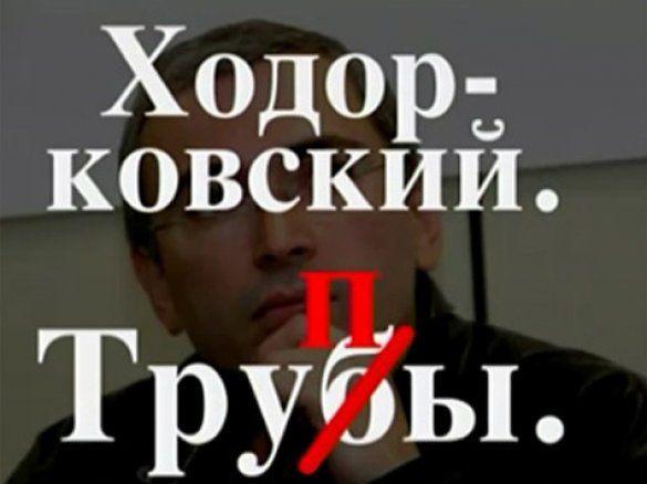Ходорковський. Труб(п)и