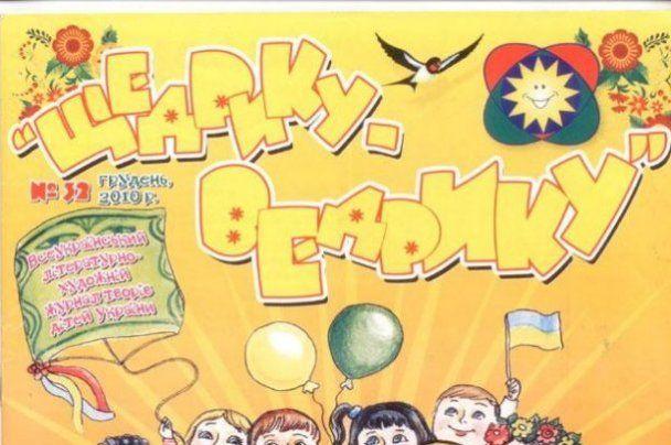 Минобразования рекомендует школам детский журнал, в котором унижают галичан