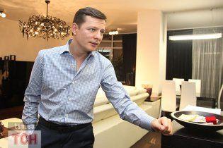 Ляшко пообещал стать следующим президентом