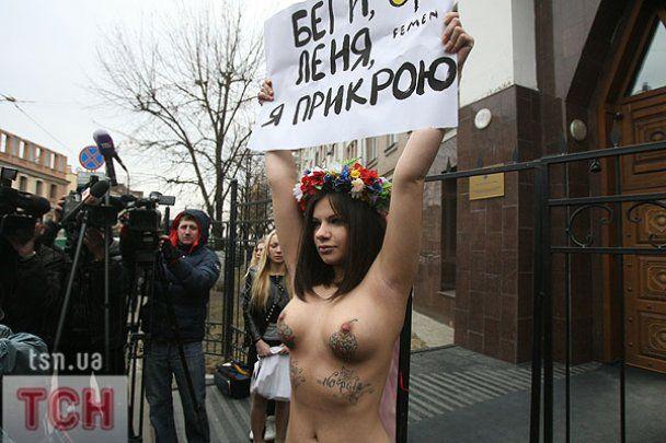 Топлес-акція FEMEN перед ГПУ на честь Леоніда Кучми