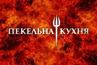 """Шоу """"Пекельна кухня"""" стартує 13 квітня"""