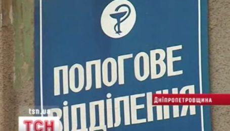 Медицинский скандал на Днепропетровщине