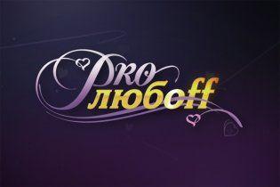 """Прем'єра шоу """"PRO любoff"""" відбудеться 5 квітня"""