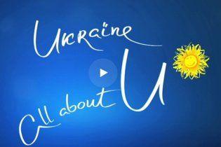 """Украина запустила в Европе промо-ролик """"Ukraine. All about U"""""""