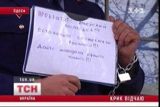 В Одессе отчаявшийся офицер приковал себя цепями к КПП