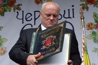 Мэра Черновцов, занимавшего этот пост почти 17 лет, отправили в отставку