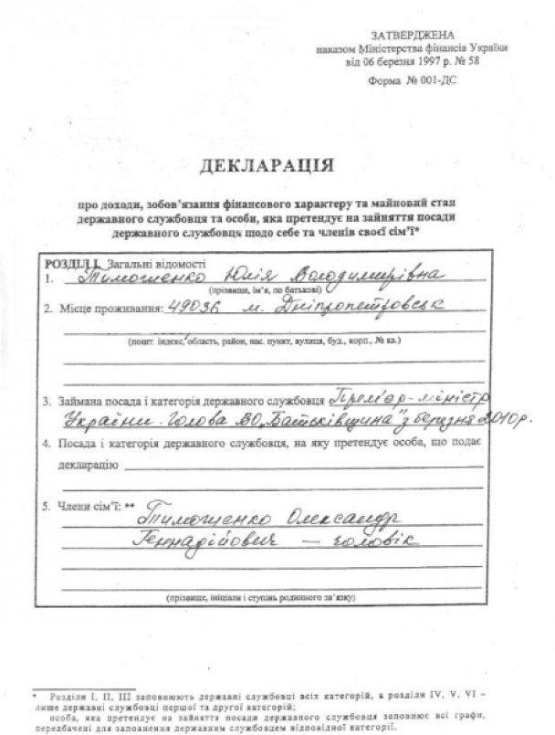 Семья Тимошенко за год заработала почти миллион