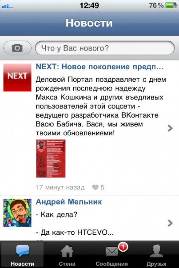 """""""ВКонтакті"""" для iPhone"""
