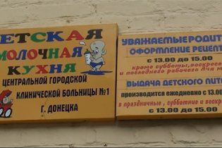 В Донецке - массовое отравление детей: подозревают молочную кухню