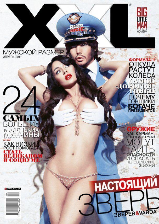 Сергей Зверев раздел стриптизершу Варду для XXL