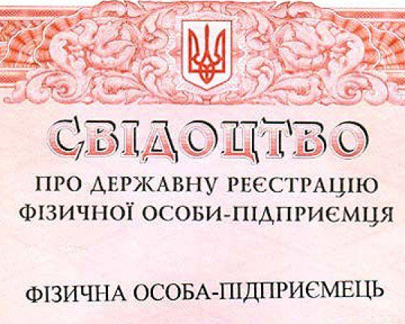 Свідоцтво про державну реєстрацію