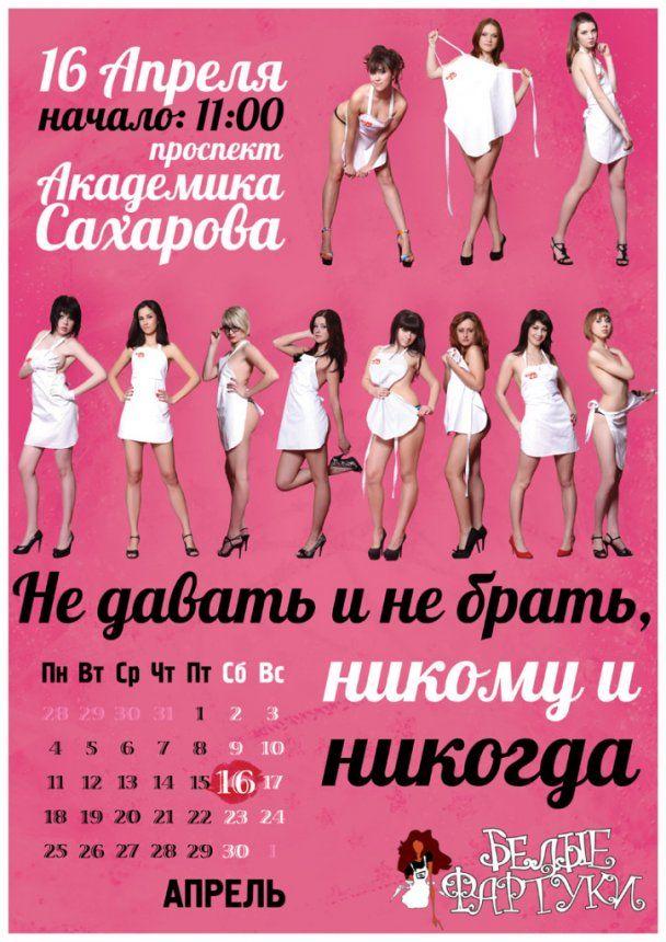 """Cекс-календар """"Секс проти корупції / Любов проти зла"""""""