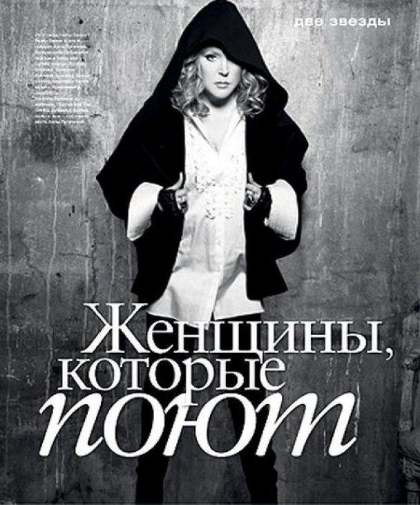Алла Пугачова хоче, щоб Крістіна зіграла стерву