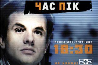 """18 апреля на канале """"2+2"""" состоится премьера программы """"Час пик"""""""