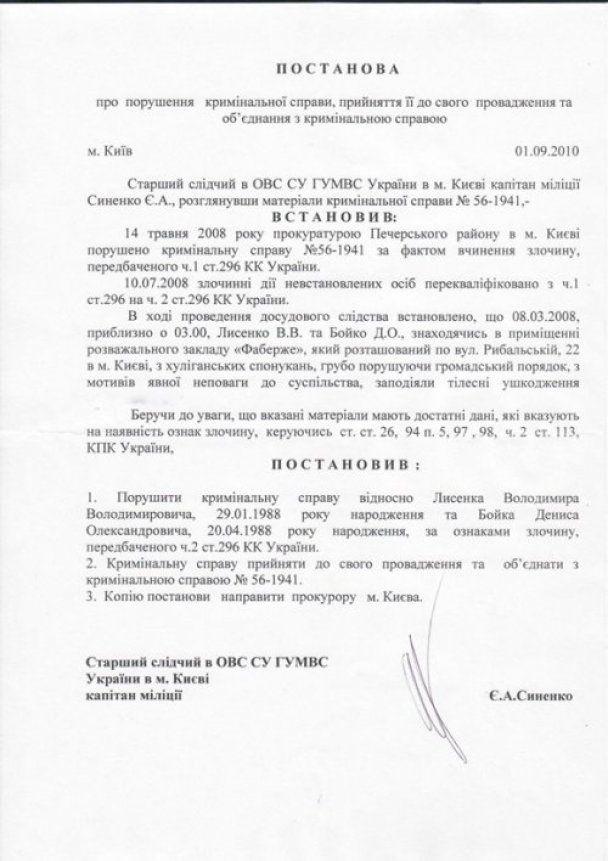 """Футболісти """"Динамо"""" і """"Волині"""" звинувачуються у побитті людини"""