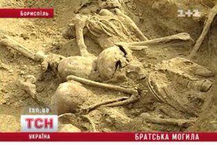 Под Киевом нашли массовое захоронение советских солдат