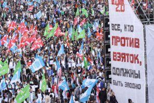 У Москві пройшла 50-тисячна акція проти корупції