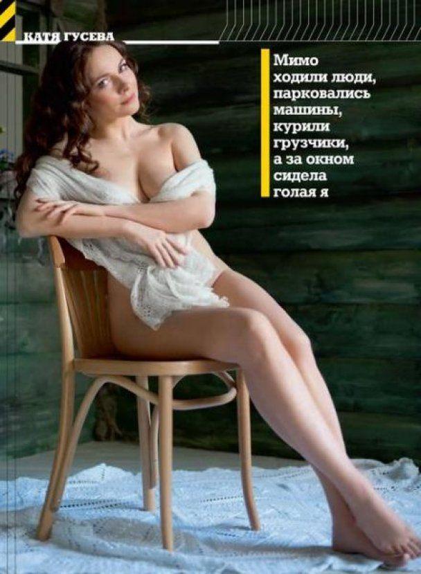 Екатерине Гусевой понравилось сниматься голой