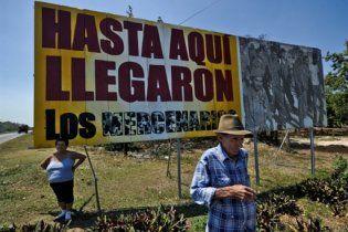 На Кубі дозволили приватну власність