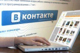 """Mail.ru Group спростувала інформацію про об'єднання """"Однокласників"""" і """"ВКонтакте"""""""
