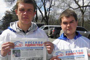 """Члены """"Русского единства"""" заявили, что акции во Львове не проводили: мы законопослушные"""