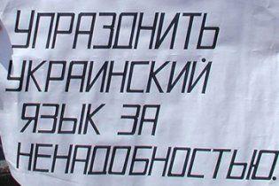 """Луганські депутати хочуть дозволити """"вільне використання"""" російської мови"""