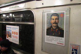 В российском метро появились плакаты со Сталиным