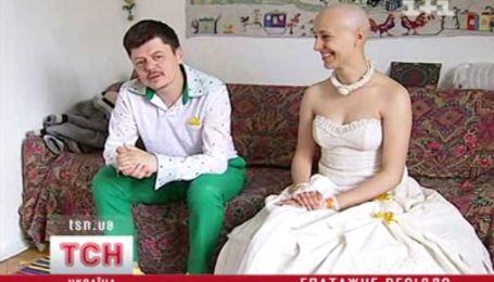 Епатажне весілля