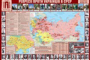 Во Львове представлена карта репрессий украинцев в СССР