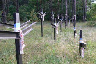 Під Києвом знайшли захоронення поляків, розстріляних НКВС