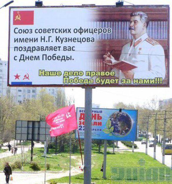 Плакат Сталіна