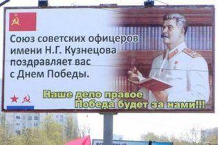 В Севастополі з'явився білборд зі Сталіним