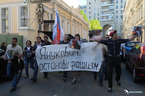 """У Москві провели пікет """"Янукович, зупини фашизм!"""""""