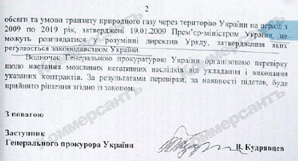 Адвокати Тимошенко знайшли документи на її захист