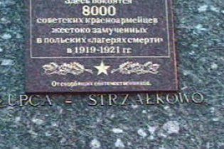 У Польщі зняли меморіальну табличку про загиблих червоноармійців