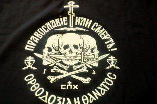 """В России признали лозунг """"Православие или смерть!"""" экстремистским"""