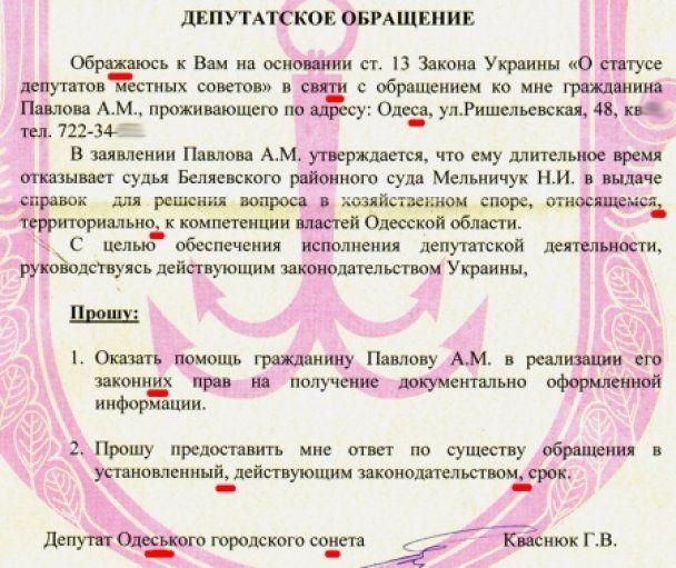 """Депутат """"Родины"""" зробив більше десяти помилок у зверненні"""