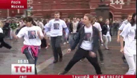 Танцюй як Мєдвєдєв