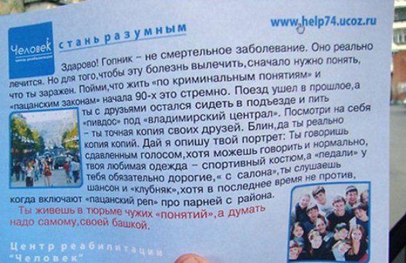 гопники_центр_реабілітації