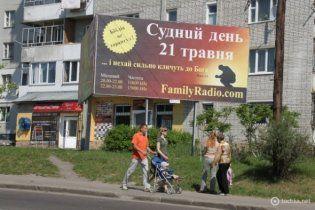 Львов предупредили о конце света билбордами