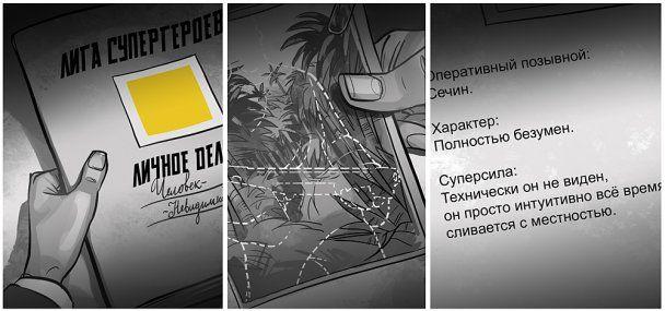 """В новом комиксе Супер-Путин и """"наночеловек"""" Медведев борются с зомби"""
