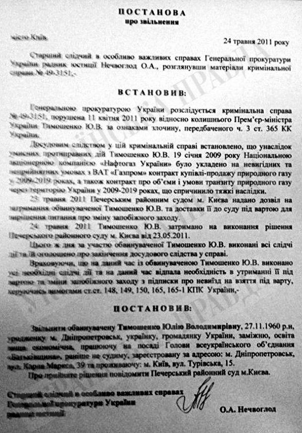 Тимошенко про арешт попередили люди Януковича