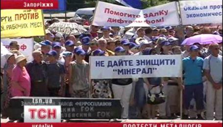 Больше 5 тысяч металлургов вышли на акцию протеста в Запорожье