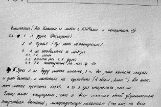 """Російська школярка написала в екзаменаційному бланку, що вона - """"дура"""""""