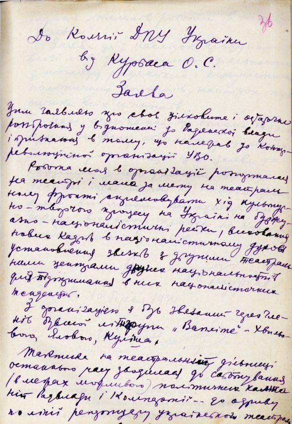 Лесь Курбас_1