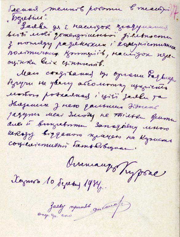 Лесь Курбас_2