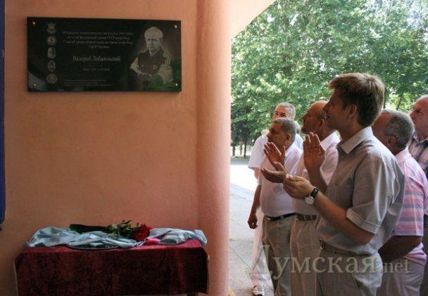 В Одесі встановили меморіальну дошку Валерію Лобановському