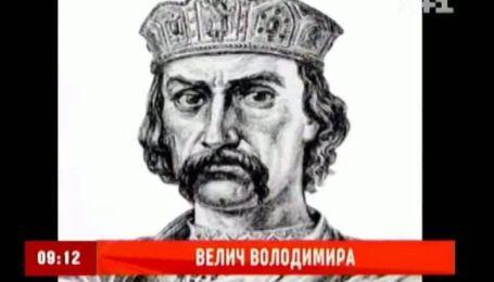 Велич Володимира