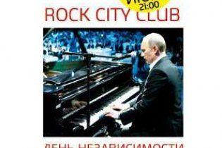 В Сибири появились плакаты с Путиным, которые приглашают на вечеринку в клуб