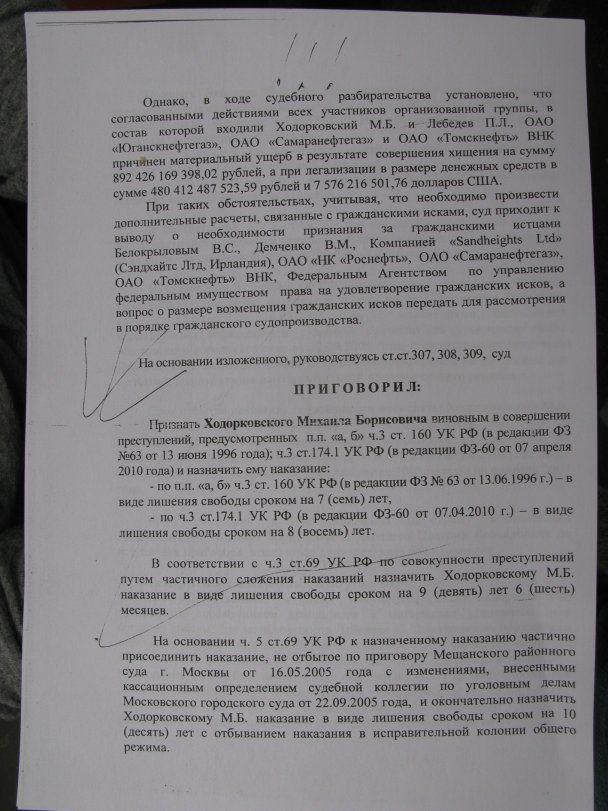 Опубликован перечеркнутый документ с более мягким приговором Ходорковскому